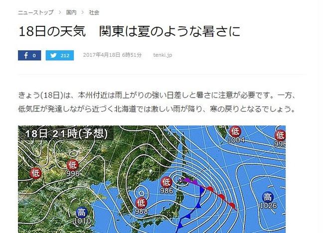 東京 天気予報 気温に関連した画像-02