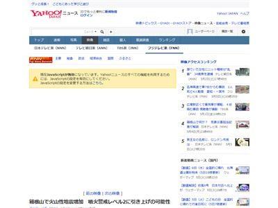 箱根山 火山 警戒レベルに関連した画像-02