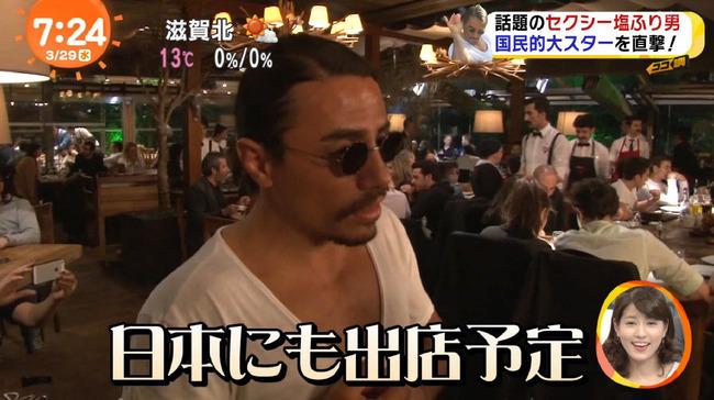 大人気「セクシー塩ふり男」の店が日本に出店へ! めざましテレビの取材で判明wwww