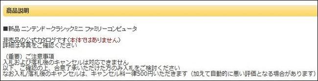ヤフオク 炎上 ミニファミコン 任天堂 落札 説明書 詐欺 非難殺到に関連した画像-04