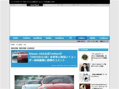 ドライブクラブ 日産 NISSAN 実車 実写 勘違いに関連した画像-02