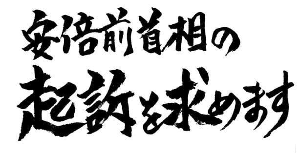 安倍晋三 桜を見る会 不起訴 パヨク 工作に関連した画像-01