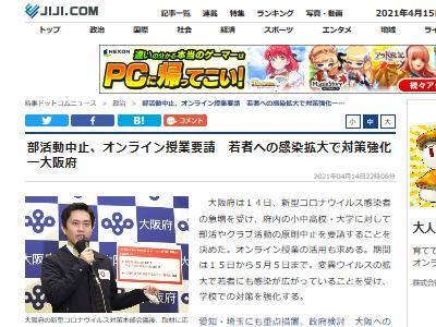学校 部活 中止 自粛 オンライン授業 新型コロナウイルス 大阪に関連した画像-02