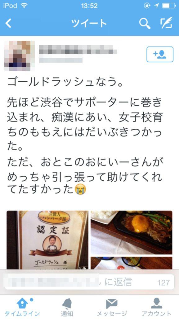 ワールドカップ 渋谷 痴漢に関連した画像-02