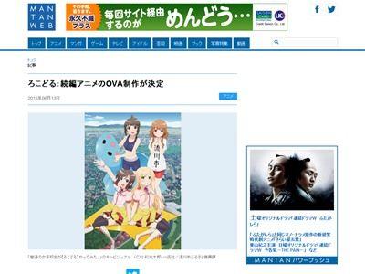 ろこどる 普通の女子校生が【ろこどる】やってみた。 アニメ 続編 OVA DVD ブルーレイ 流山 アイドルに関連した画像-02