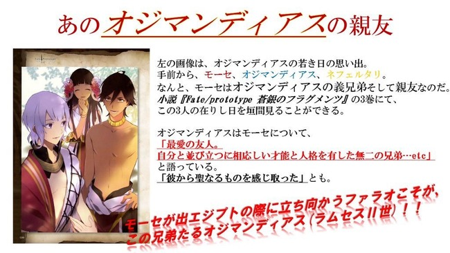 FGO Fate 蒼銀のフラグメンツ 課金 緒方恵美 モーセ オジマンディアス 親友に関連した画像-04