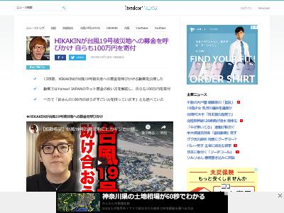 ヒカキン 台風19号 被災地 募金 100万円に関連した画像-02
