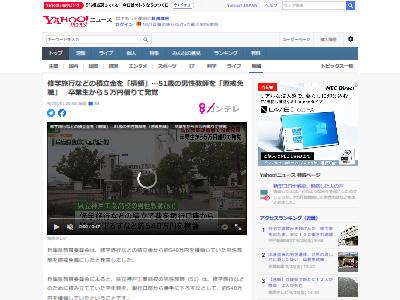 教師 懲戒免職 積立金 横領 兵庫県に関連した画像-02