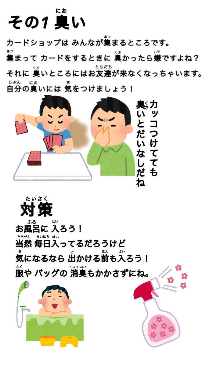 カードゲーム カードゲーマー 迷惑 良い子 カードショップ 使い方に関連した画像-03