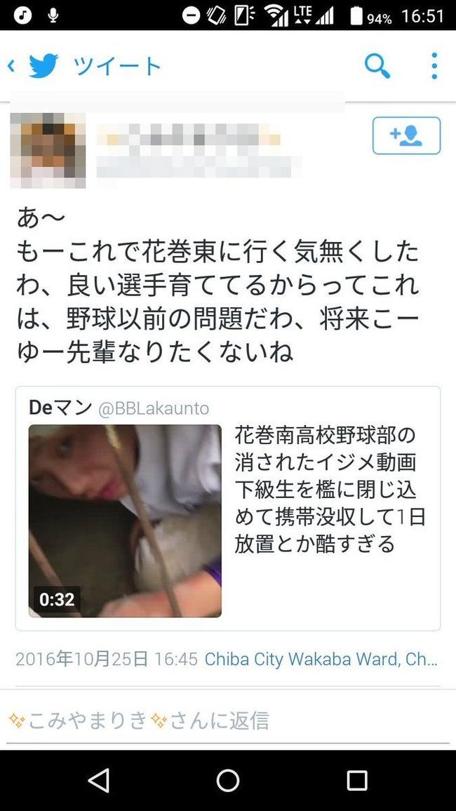 高校野球 野球部 監禁 イジメ 動画 花巻東 花巻南 風評被害 に関連した画像-05