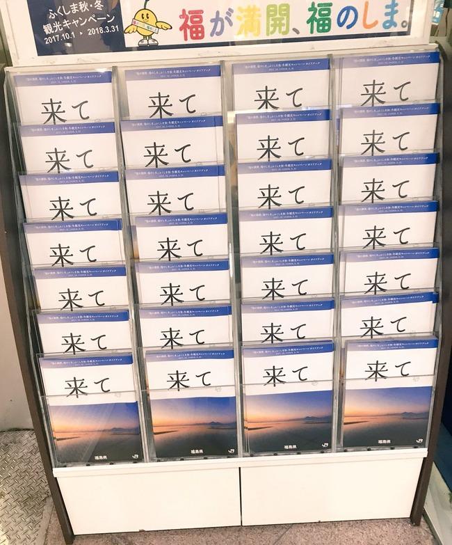 福島県 観光 来てに関連した画像-02