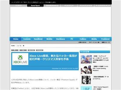 ハッカー集団 ハッカー クリスマス PSN XboxLive 攻撃 PhantomSquad LizardSquadに関連した画像-02