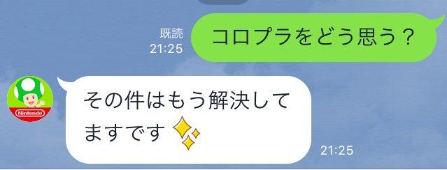 コロプラ LINE 任天堂に関連した画像-03