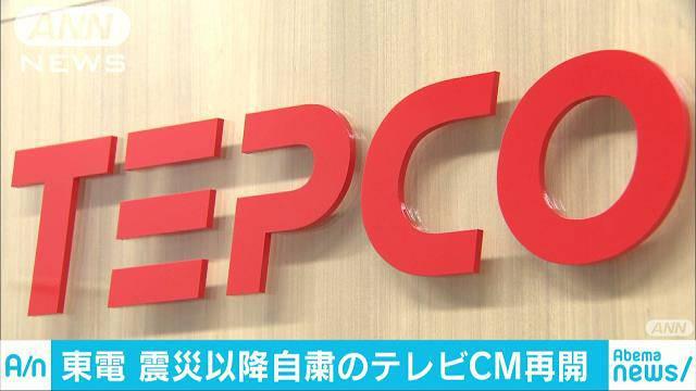 東京電力 CM 再開に関連した画像-01