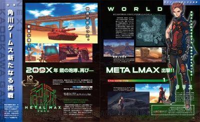 メタルマックスXENO ゼノ 新作 PS4 PSVitaに関連した画像-03