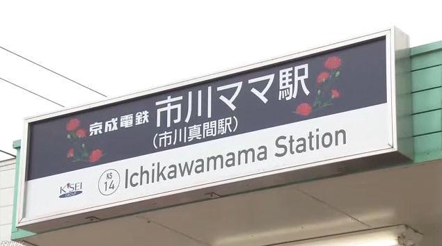 母の日 駅 改名 ママ 市川真間 京成電鉄に関連した画像-04