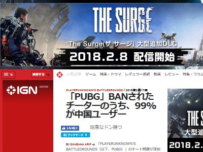 PUBG BAN チーター 中国に関連した画像-02