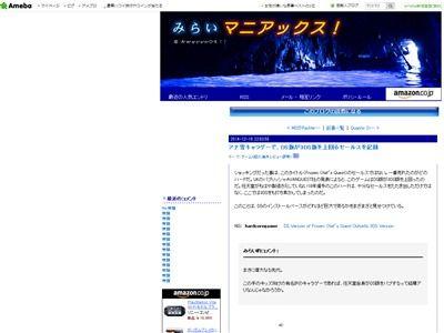 3DS負けるに関連した画像-02