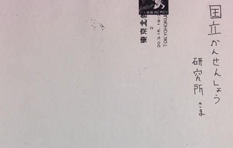 国立感染症研究所 子供 ハガキ 職員 号泣 感動に関連した画像-01
