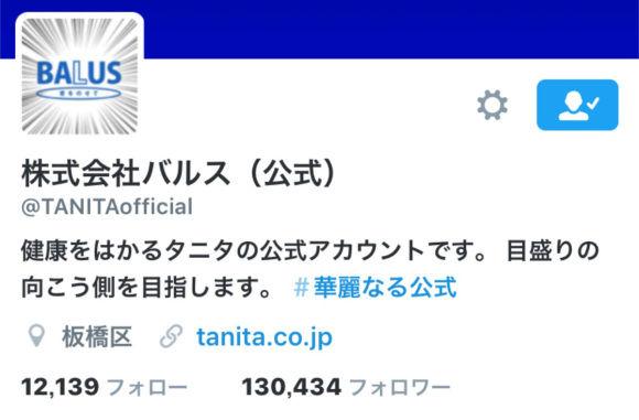 バルス 天空の城ラピュタ タニタ 株式会社バルス ツイート ツイッターに関連した画像-01