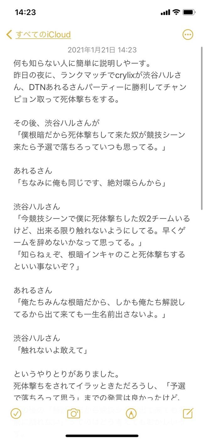 渋谷ハル 死体撃ち Apex 解説 Crylix Vtuber 競技シーンに関連した画像-02