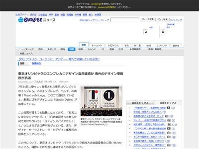 東京オリンピック エンブレム パクリに関連した画像-03