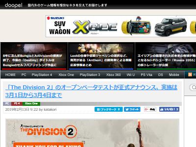 ディビジョン2 PS4 Xbox オープンベータテストに関連した画像-02