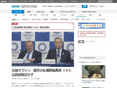東京五輪 マラソン 競歩 札幌移転 費用 に関連した画像-02