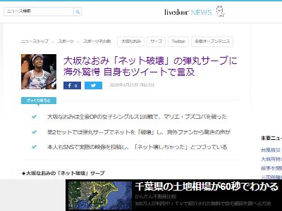 大坂なおみ テニス ネット 破壊に関連した画像-02
