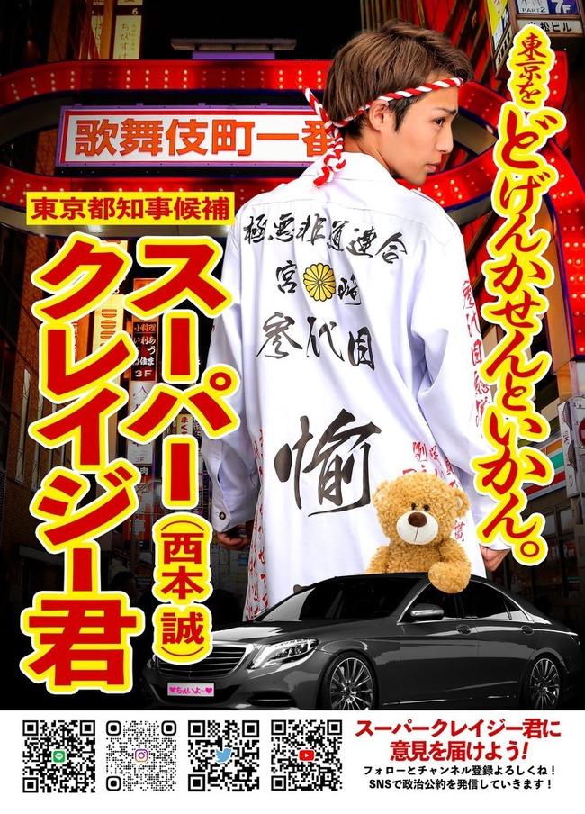 東京都知事選 都知事選 スーパークレイジー君 西本誠に関連した画像-04
