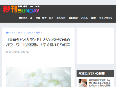 東京タピオカランド タピオカ パワーワードに関連した画像-02