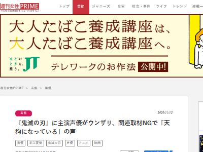 花江夏樹 鬼滅の刃 天狗 取材 NG 記事 週刊女性に関連した画像-02