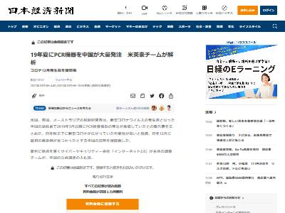 中国 新型コロナ パンデミック PCR検査 習近平に関連した画像-02