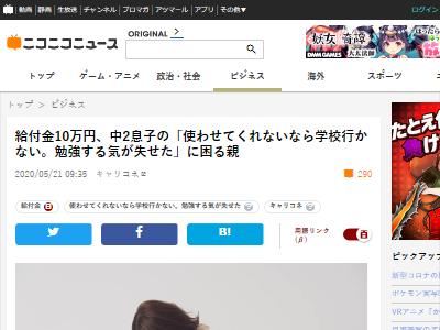中学生 息子 給付金 10万円 学校 困る 親に関連した画像-02