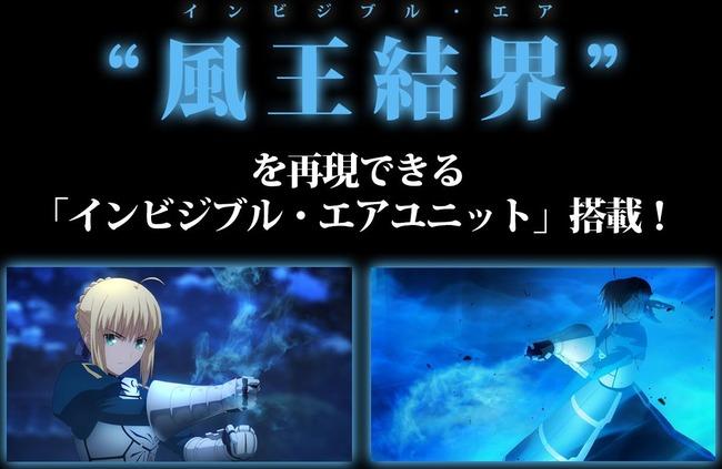 Fate stay night フェイト ステイナイト エクスカリバー 再現 インビジブルエアに関連した画像-09