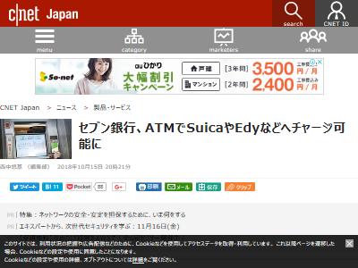 セブン銀行 ATM Suica Edy チャージに関連した画像-02