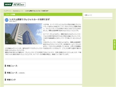 クレジットカード クレカ スーパー コンビニ NTT システム障害に関連した画像-02