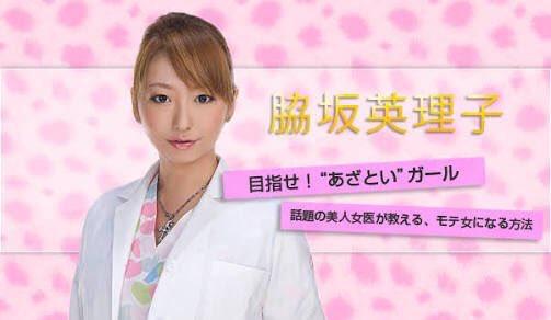 女医 詐欺 化粧に関連した画像-01