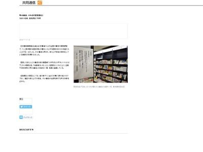 Amazon 町 書店 85% 経営悪化 電子書籍 に関連した画像-02