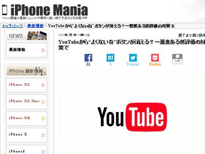YouTube 低評価 廃止 検討 悪意あるユーザー よくないね集団に関連した画像-02