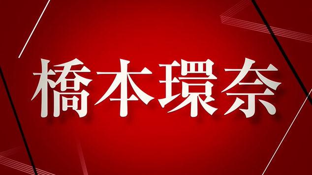 かぐや様は告らせたい 実写映画 コスプレ 評価 平野紫耀 橋本環奈に関連した画像-09