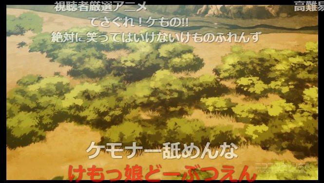 けものフレンズ 11話 鬱展開 絶望 ニコニコ動画に関連した画像-08