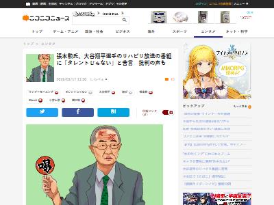 張本大谷リハビリ批判に関連した画像-02