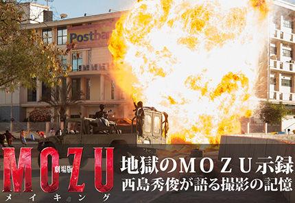 MOZU ポスターに関連した画像-01