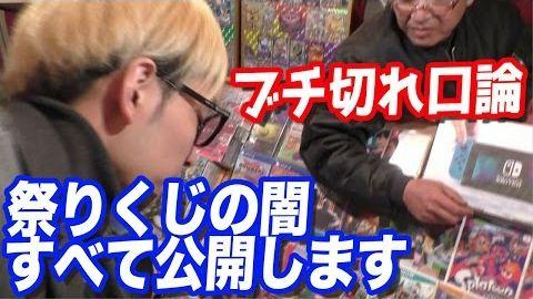 【マジかよ】ユーチューバーが祭りで当たりの入ってないクジ屋とバトルした動画、高評価数が日本の動画で1位にwww