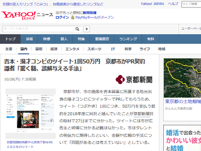 京都市 ふるさと納税 ステマ ミキ 吉本興業に関連した画像-02