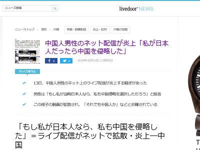 中国 ライブ配信 侵略 日本人 炎上 に関連した画像-02