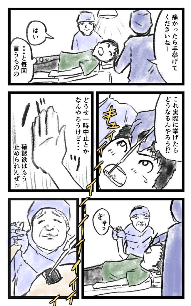 歯医者 痛かったら 手 あげる 結果 体験 漫画に関連した画像-02