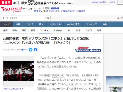 日本 ニホン ニッポン 読み方 論争に関連した画像-02