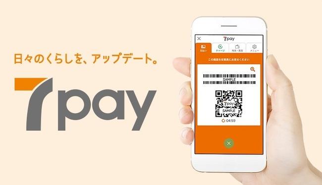 7Pay 不正アクセス 被害額5500万円に関連した画像-01